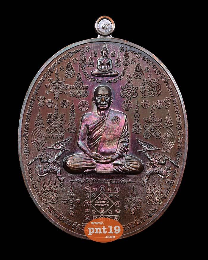 เหรียญพุทธคุณหมื่นยันต์ ทองแดงมันปู หลวงพ่อทอง วัดบ้านไร่