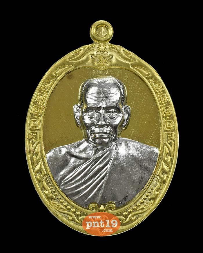 เหรียญชัยชนะ 34. ทองประธาน หน้ากากชุบเงิน หลวงปู่พัฒน์ วัดห้วยด้วน (วัดธารทหาร)
