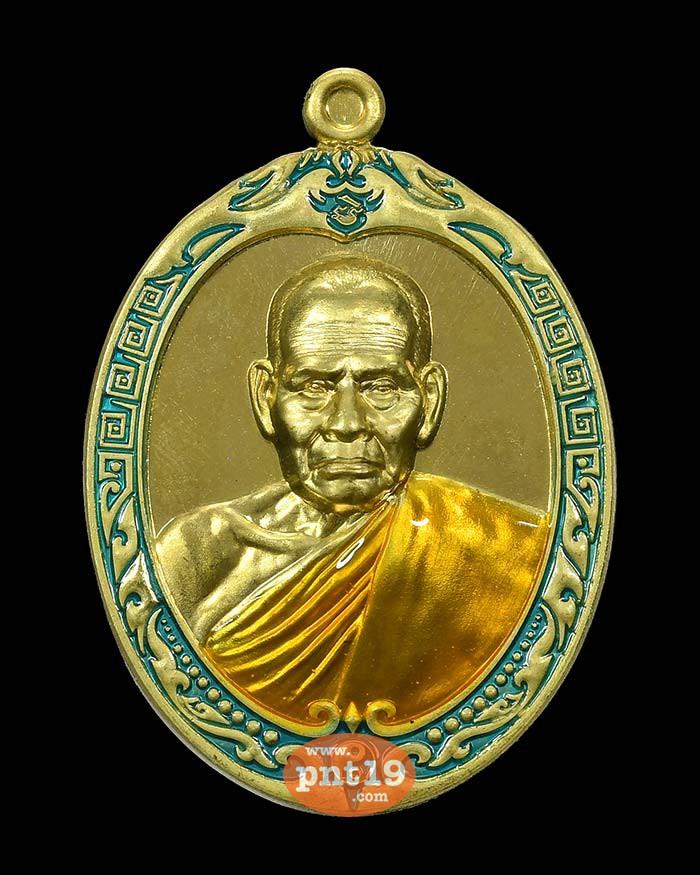 เหรียญชัยชนะ 35. ทองประธาน ลงยาขอบฟ้า จีวรเหลือง หลวงปู่พัฒน์ วัดห้วยด้วน (วัดธารทหาร)