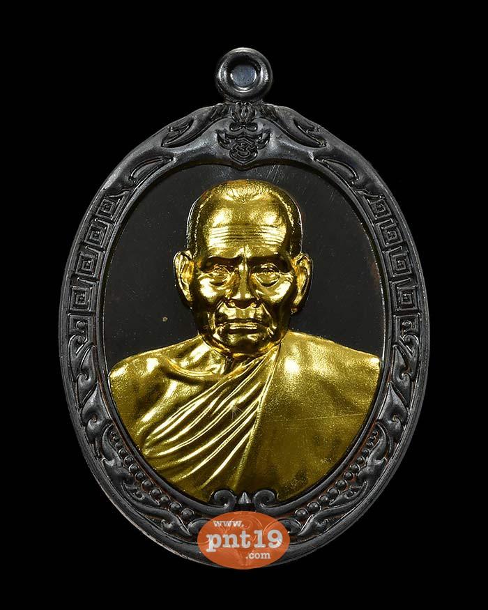 เหรียญชัยชนะ 41. ทองแดงรมดำ หน้ากากชุบทอง หลวงปู่พัฒน์ วัดห้วยด้วน (วัดธารทหาร)