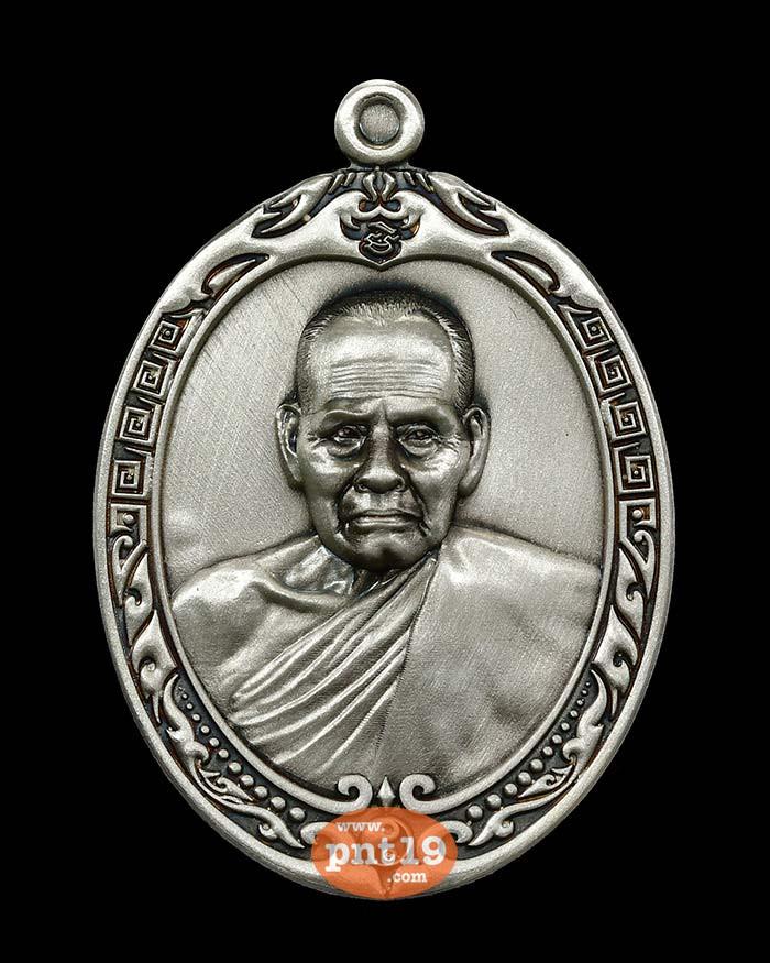 เหรียญชัยชนะ เงินซาติน หลวงปู่พัฒน์ วัดห้วยด้วน (วัดธารทหาร)
