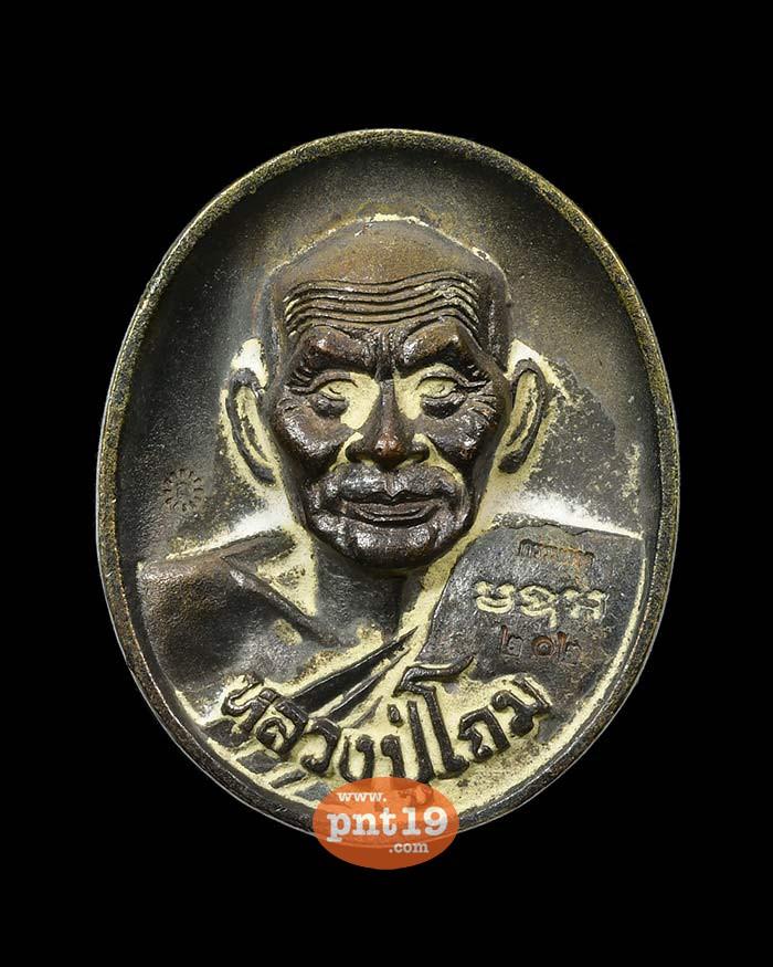 เหรียญหล่อโบราณครึ่งองค์ ชนวนมวลสาร หลวงปู่โถม วัดธรรมปัญญาราม