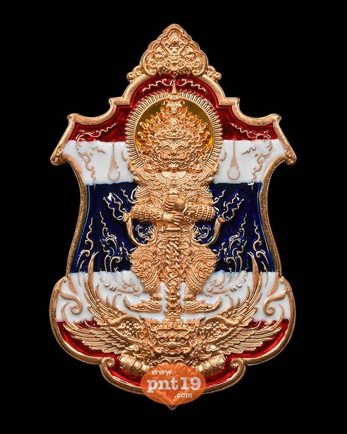 เหรียญท้าวเวสสุวรรณ ดวงเศรษฐี 36. ทองแดงลงยาลายธงชาติ หลวงปู่พวง วัดโคกตาสิงห์(เทพนรสิงห์)