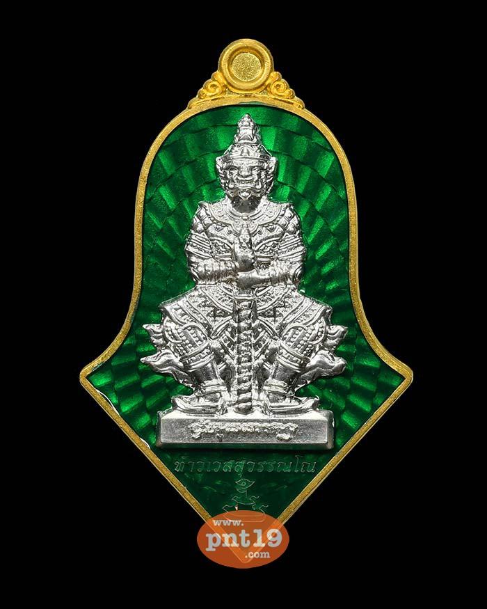 เหรียญท้าวเวสสุวรรณ วิมุตติสุข ชนวนทองแดงชุบทองลงยาเขียว หน้ากากเงิน หลวงพ่ออิฎฐ์ วัดจุฬามณี
