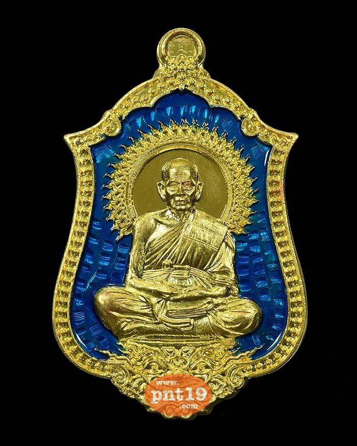 เหรียญสยบมาร 54. ทองทิพย์ลงยาฟ้า หลวงปู่พัฒน์ วัดห้วยด้วน (วัดธารทหาร)