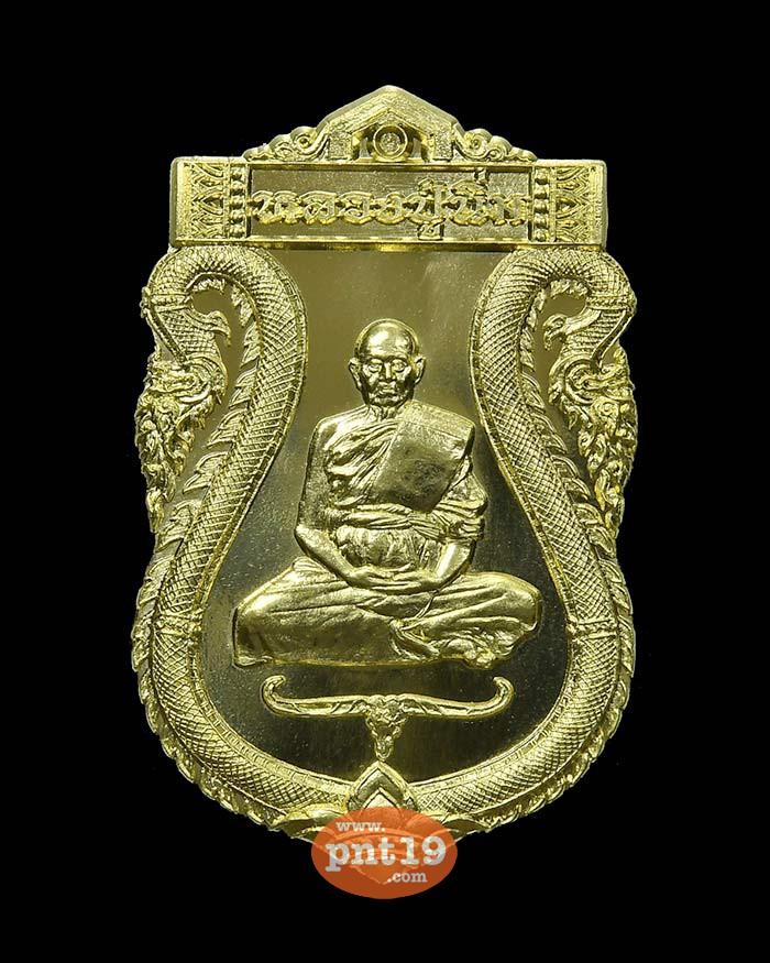 เหรียญทรัพย์ยืนยง ทองชนวนฝาบาตร(ลุ้นรายการพิเศษ) หลวงปู่นิ่ม วัดพุทธมงคล (หนองปรือ)