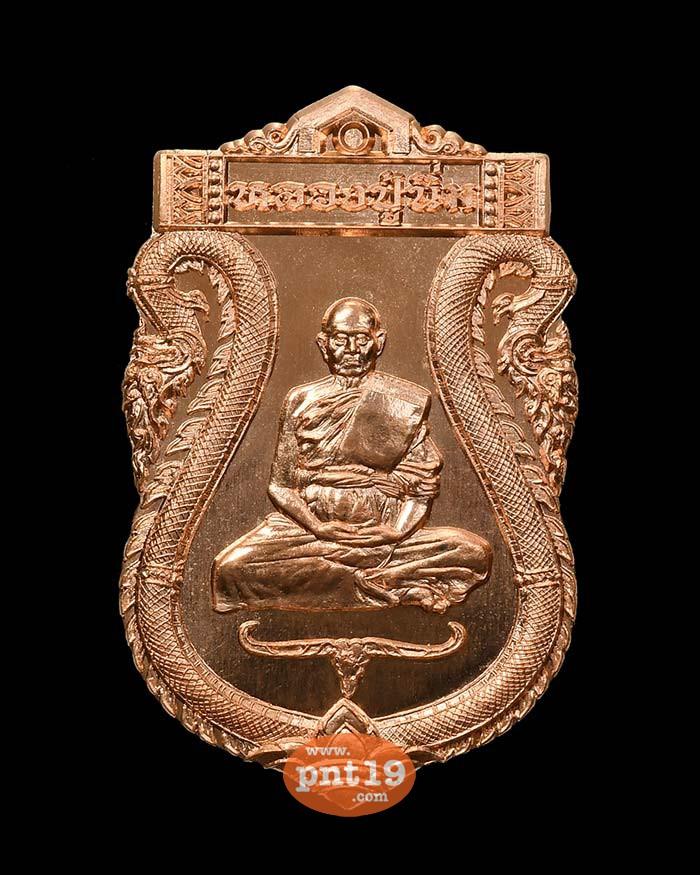 เหรียญทรัพย์ยืนยง ทองแดง(ลุ้นรายการพิเศษ) หลวงปู่นิ่ม วัดพุทธมงคล (หนองปรือ)