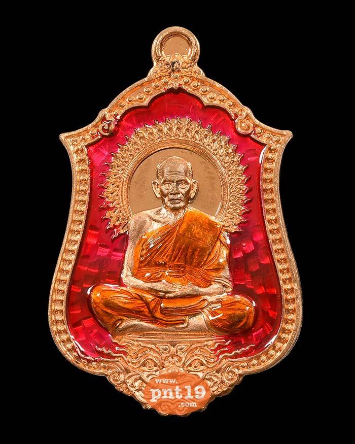 เหรียญสยบมาร 44. ทองแดงลงยาชมพู หลวงปู่พัฒน์ วัดห้วยด้วน (วัดธารทหาร)