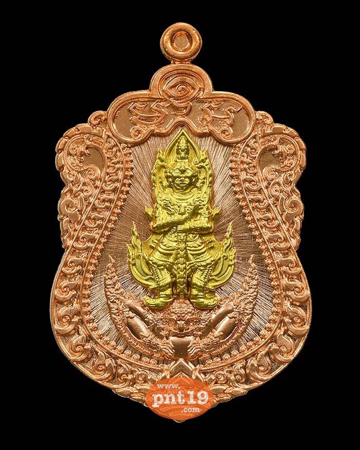 เสมาท้าวเวสสุวรรณ มีทรัพย์อนันต์ 2.34 ทองแดงผิวไฟ หน้ากากทองทิพย์ หลวงปู่มี วัดโพนทอง