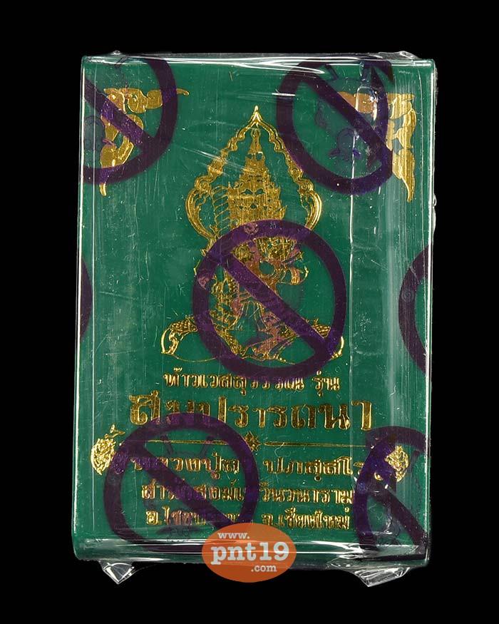 เหรียญท้าวเวสสุวรรณ สมปรารถนา ลุ้นเนื้อ หลวงปู่ลา สำนักสงฆ์เทวินวนาราม