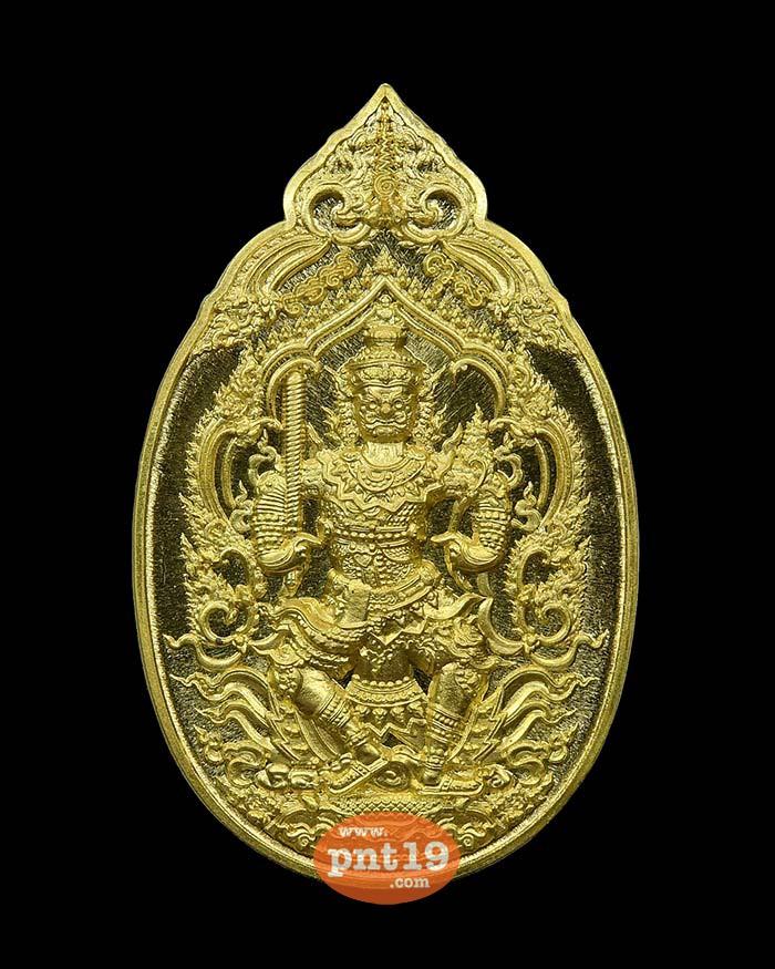 เหรียญท้าวเวสสุวรรณ บารมีทรัพย์เพิ่มพูล ทองทิพย์ วัดโปร่งข่อย