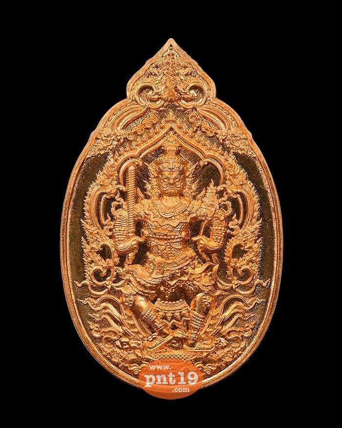 เหรียญท้าวเวสสุวรรณ บารมีทรัพย์เพิ่มพูล ทองแดงผิวไฟ วัดโปร่งข่อย