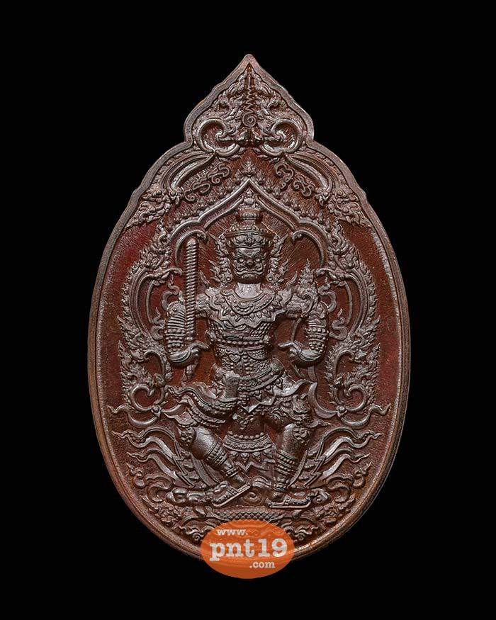 เหรียญท้าวเวสสุวรรณ บารมีทรัพย์เพิ่มพูล ทองแดงมันปู วัดโปร่งข่อย