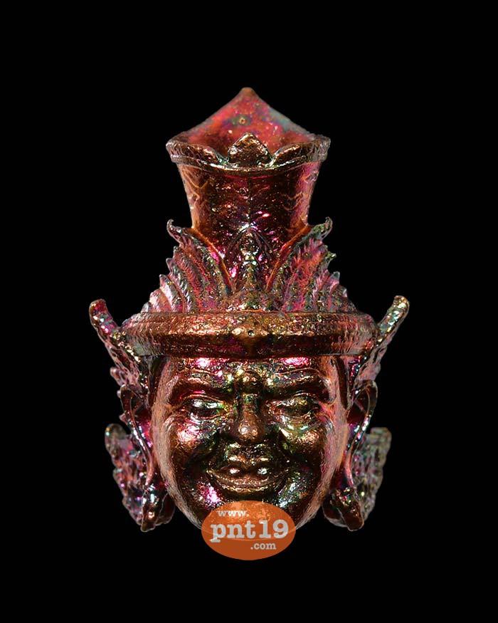 เศียรพ่อแก่ ชาตกาลบูชาครู บุญญกาโม๖๔ ทองแดงพราวรุ้ง ตะกรุดเงิน หลวงปู่พัฒน์ วัดห้วยด้วน (วัดธารทหาร)