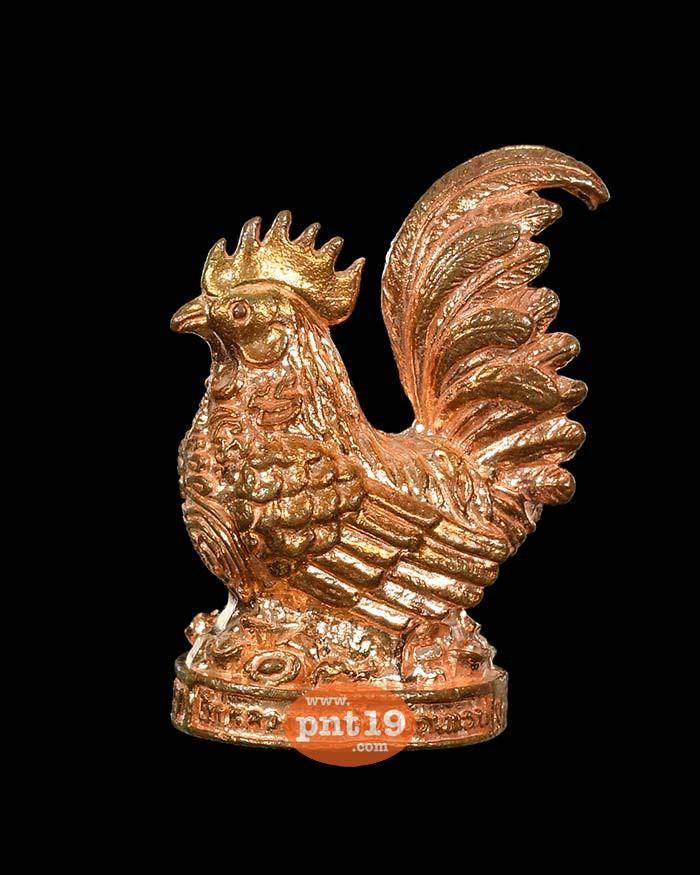 ไก่เรียกทรัพย์ ทองแดง หลวงปู่พัฒน์ วัดห้วยด้วน (วัดธารทหาร)