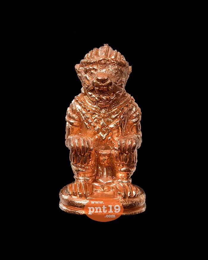 หนุมาน รุ่น1 (ไม่มีกล่อง) ทองแดง หลวงพ่อเปีย วัดบ่อยายส้ม