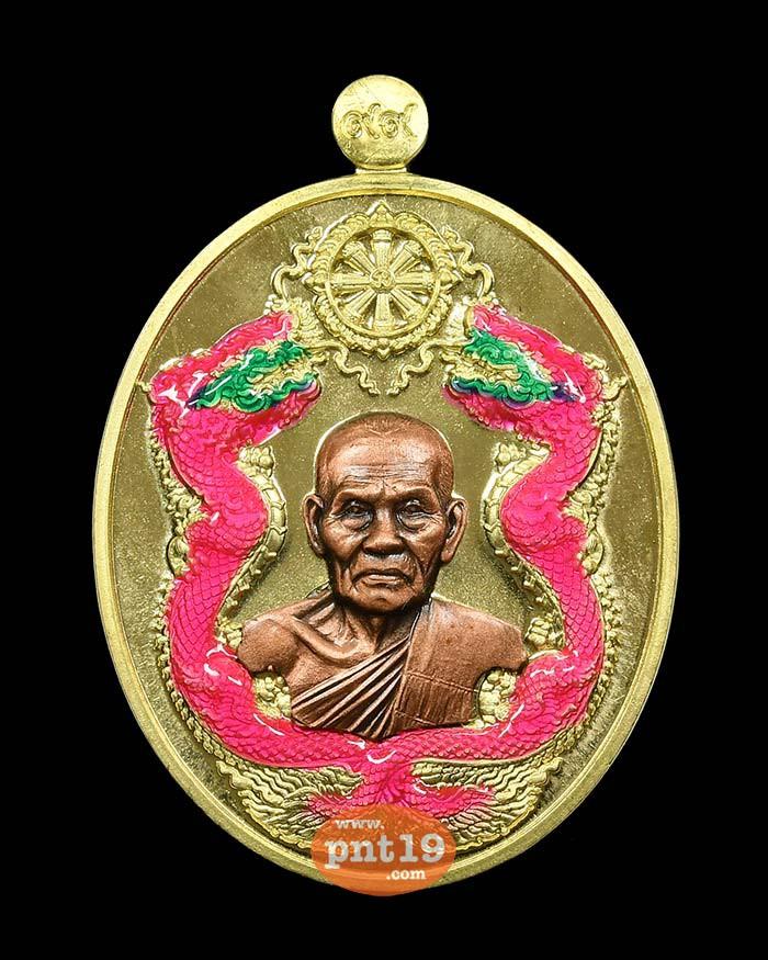 เหรียญรวยสำเร็จ สมปรารถนา 50. ทองประธาน หน้ากากซาติน มังกรลงยาชมพู หลวงปู่พัฒน์ วัดห้วยด้วน (วัดธารทหาร)