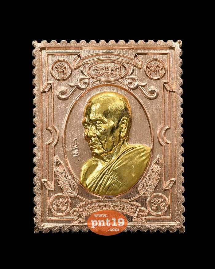 เหรียญแสตมป์เจริญโชค ขุบนาคหน้าชุบทอง หลวงปู่พัฒน์ วัดห้วยด้วน (วัดธารทหาร)