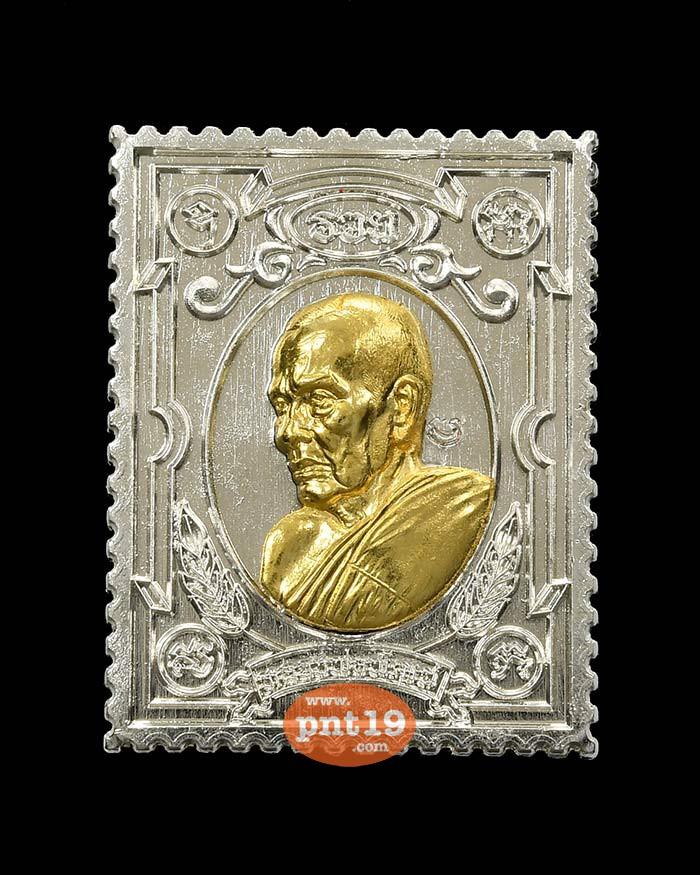 เหรียญแสตมป์เจริญโชค ชุบเงิน หน้ากากชุบทอง หลวงปู่พัฒน์ วัดห้วยด้วน (วัดธารทหาร)