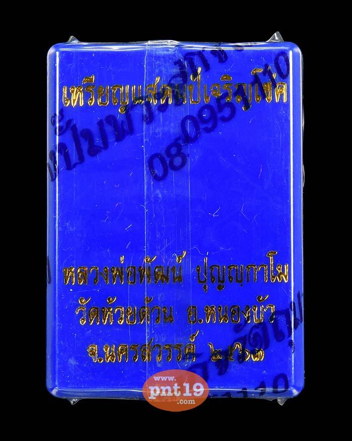 เหรียญแสตมป์เจริญโชค ลุ้นเนื้อ หลวงปู่พัฒน์ วัดห้วยด้วน (วัดธารทหาร)