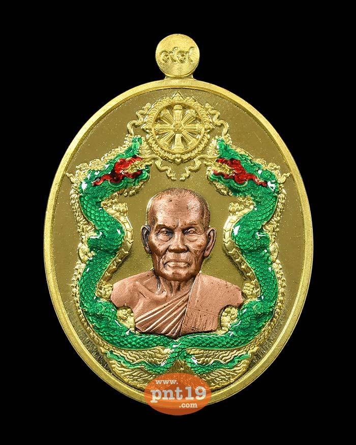 เหรียญรวยสำเร็จ สมปรารถนา 51. ทองประธาน หน้ากากทองแดงซาติน มังกรเขียว หลวงปู่พัฒน์ วัดห้วยด้วน (วัดธารทหาร)