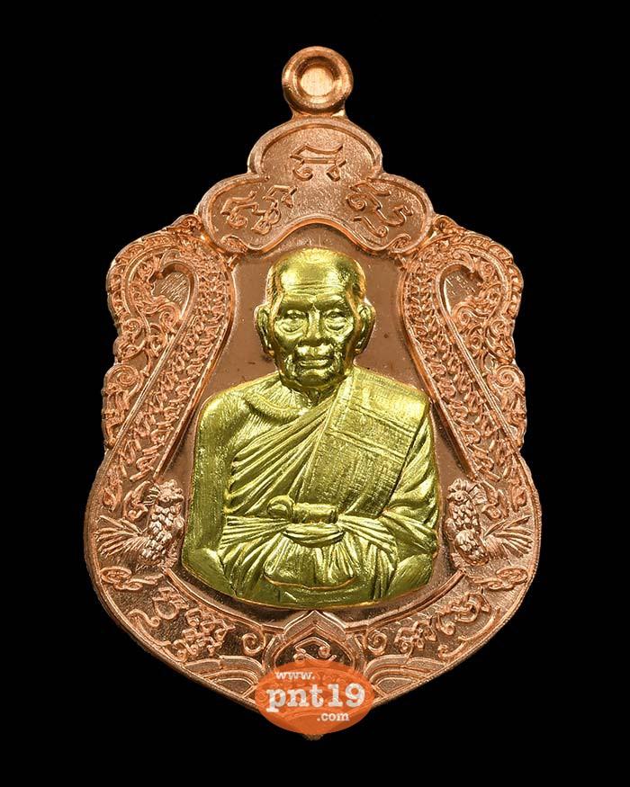 เหรียญรวยทางเดียว มหาฤทธา 34. ทองแดงหน้ากากทองทิพย์ หลวงปู่พัฒน์ วัดห้วยด้วน (วัดธารทหาร)