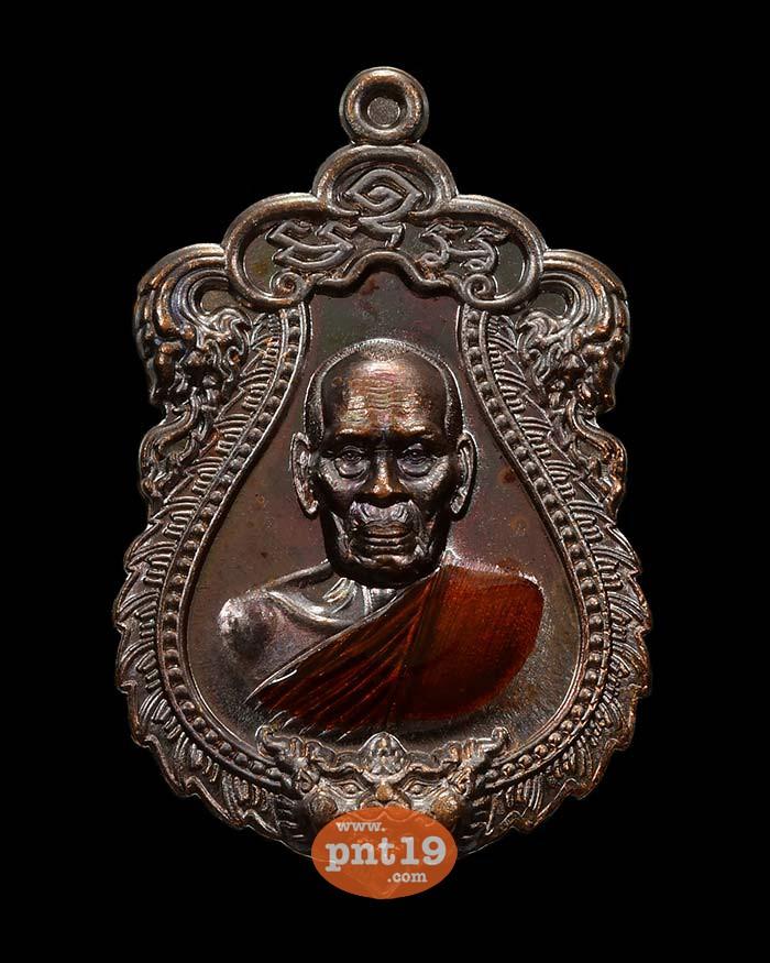 เหรียญเศรษฐีข้ามศตวรรษ 39. ทองแดงมันปู ลงยาจีวร หลวงปู่พัฒน์ วัดห้วยด้วน (วัดธารทหาร)