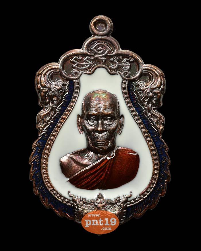 เหรียญเศรษฐีข้ามศตวรรษ 37. ทองแดงมันปูลงยาขาว ขอบน้ำเงิน หลวงปู่พัฒน์ วัดห้วยด้วน (วัดธารทหาร)