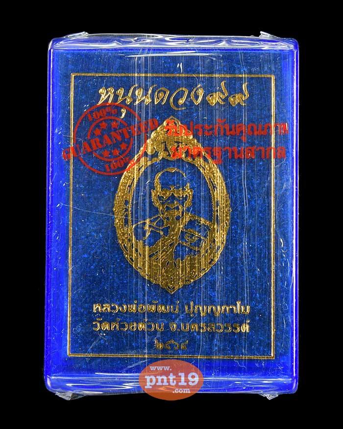 เหรียญหนุนดวง ๙๙ ลุ้นเนื้อ หลวงปู่พัฒน์ วัดห้วยด้วน (วัดธารทหาร)