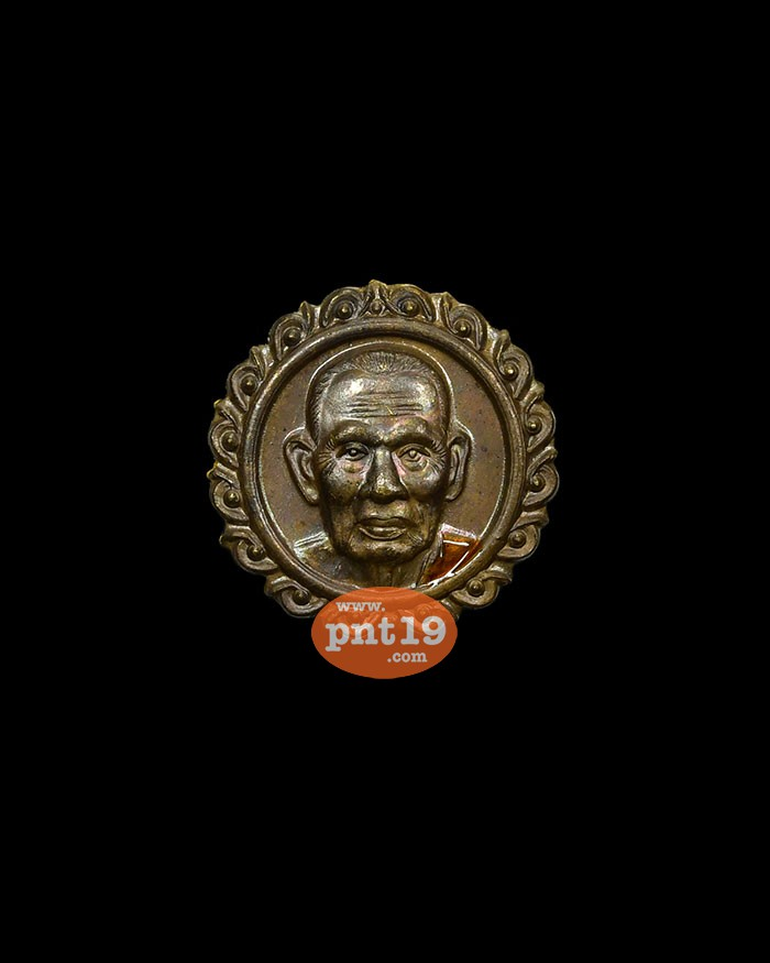 เหรียญเม็ดกระดุม มงคลทรัพย์ 7.9 ชนวนลงยาจีวร หลวงปู่พัฒน์ วัดห้วยด้วน (วัดธารทหาร)
