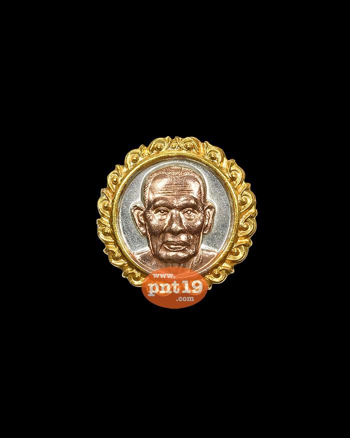 เหรียญเม็ดกระดุม มงคลทรัพย์ 7.37 สามกษัตริย์ หลวงปู่พัฒน์ วัดห้วยด้วน (วัดธารทหาร)