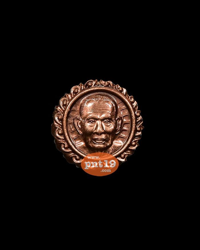 เหรียญเม็ดกระดุม มงคลทรัพย์ 11. ทองแดงผิวไฟ หลวงปู่พัฒน์ วัดห้วยด้วน (วัดธารทหาร)