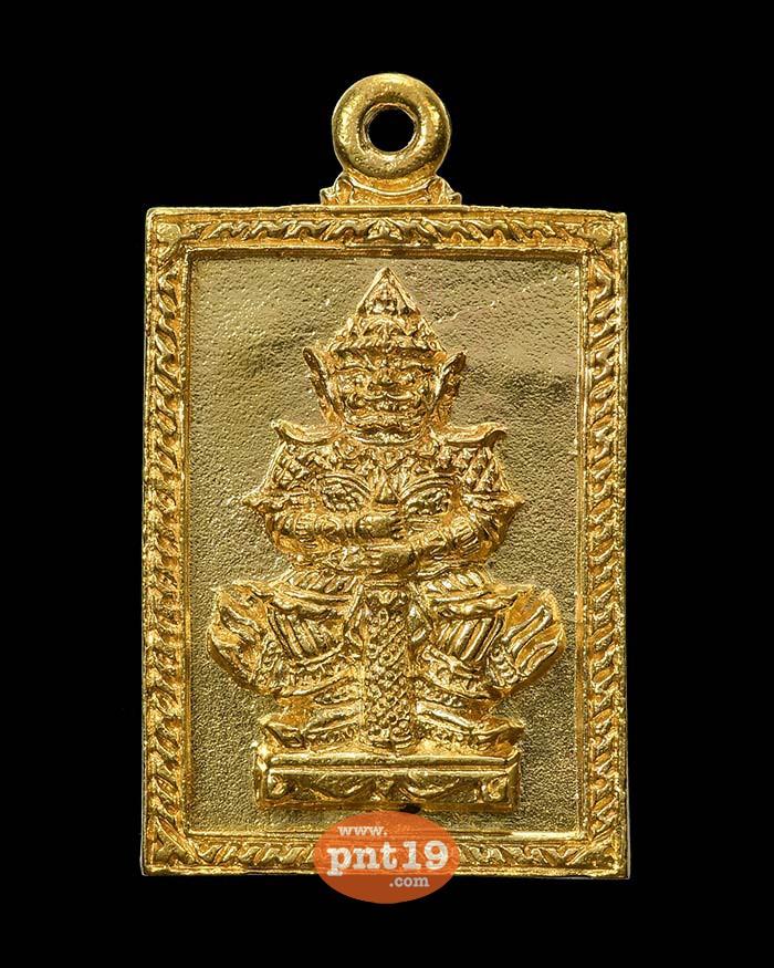 เหรียญหล่อท้าวเวสสุวรรณ ราชาทรัพย์ราชาโชค ทองทิพย์(กรรมการ) หลวงพ่อหนุน วัดพุทธโมกพลาราม