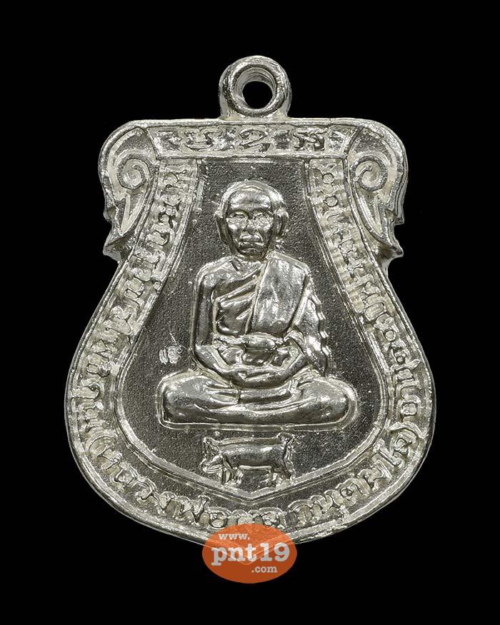 เหรียญหล่อ รุ่น ๑ (ไม่มีกล่อง) เงิน หลวงพ่อผล วัดลุ่มโพธิทอง