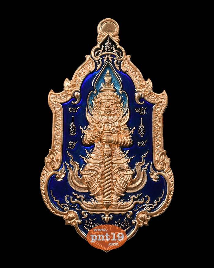 เหรียญท้าวเวสสุวรรณบันดาลทรัพย์ บันดาลโชค 32. ทองแดงผิวไฟลงยาน้ำเงิน หลวงปู่บุญมา สำนักสงฆ์เขาแก้วทอง