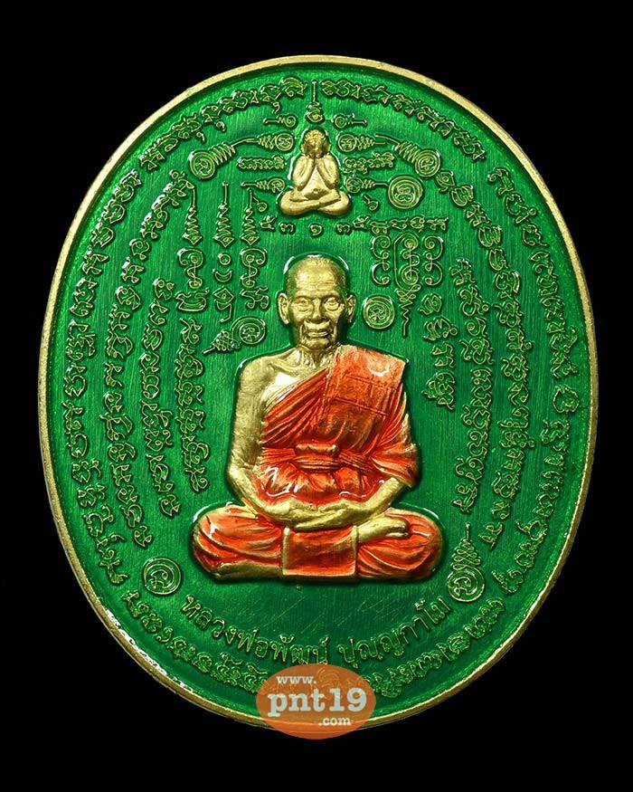 เหรียญมหาอุต ๙๙ 7.17 ทองระฆังลงยาเขียว ลงยาจีวร หลวงปู่พัฒน์ วัดห้วยด้วน (วัดธารทหาร)