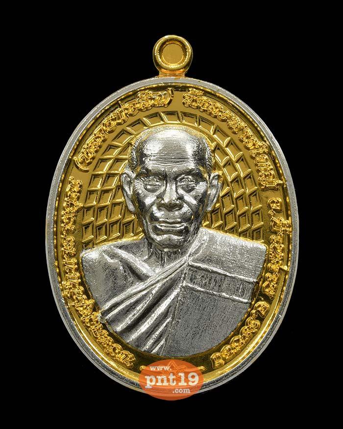เหรียญรวยชนะจน 7.47 สองกษัตริย์หน้าเงิน พื้นทอง หลวงพ่อสิน วัดละหารใหญ่
