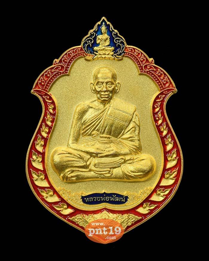 เหรียญเจริญพรสร้างบารมี กะไหล่ทอง ลงยาขอบแดง หลวงปู่พัฒน์ วัดห้วยด้วน (วัดธารทหาร)