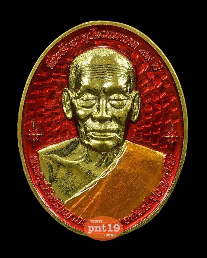 เหรียญพัฒนมงคล 6.15 ทองระฆังลงยาแดง ลงยาจีวร หลวงปู่พัฒน์ วัดห้วยด้วน (วัดธารทหาร)