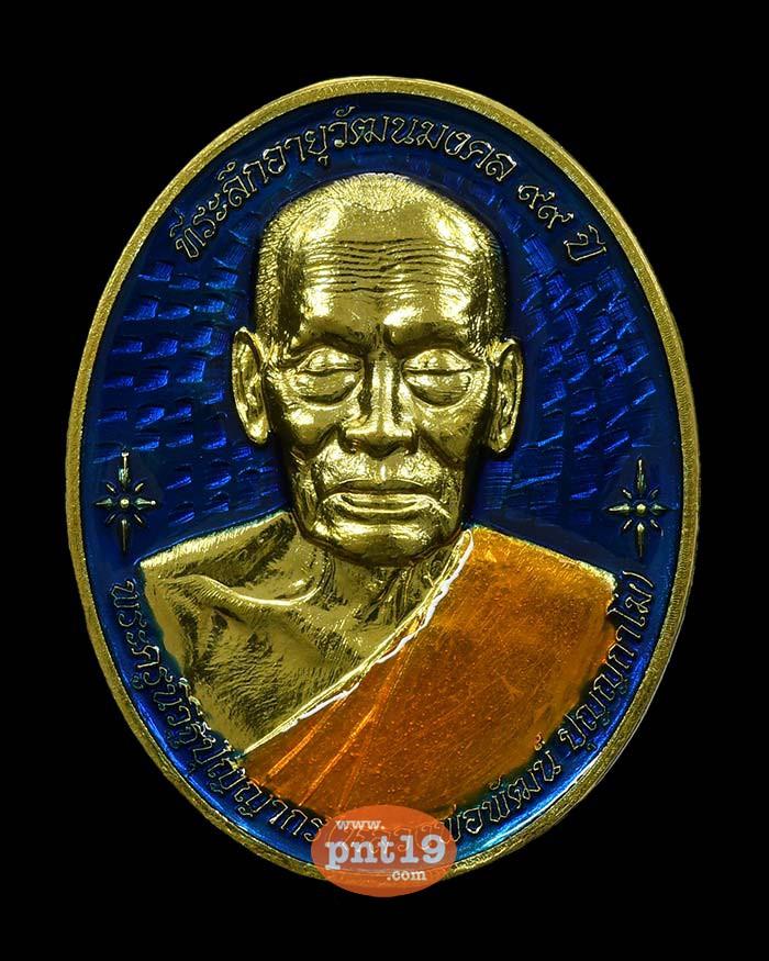 เหรียญพัฒนมงคล 6.14 ทองระฆังลงยาน้ำเงิน ลงยาจีวร หลวงปู่พัฒน์ วัดห้วยด้วน (วัดธารทหาร)