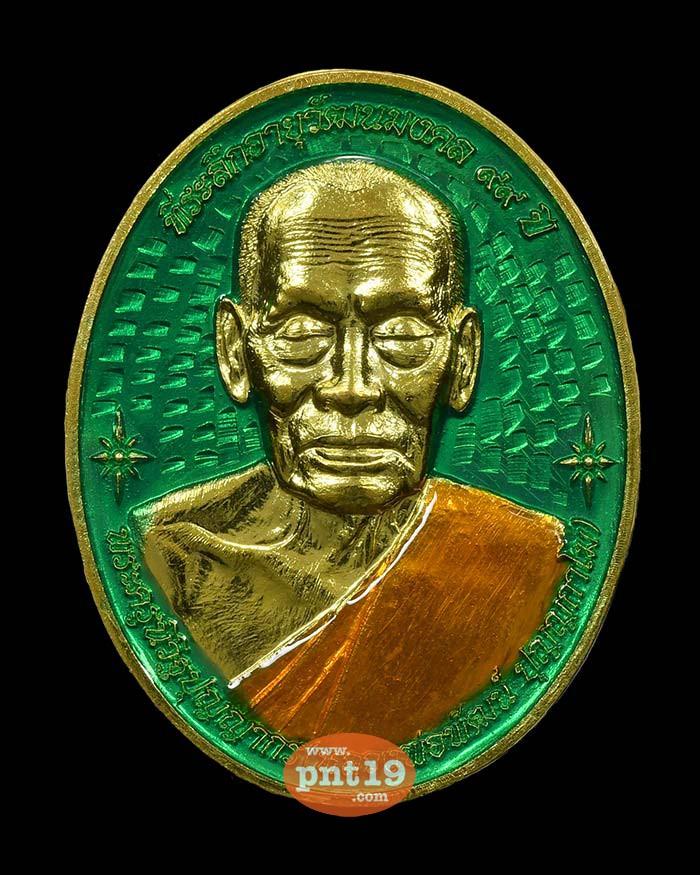 เหรียญพัฒนมงคล 6.13 ทองระฆังลงยาเขียว ลงยาจีวร หลวงปู่พัฒน์ วัดห้วยด้วน (วัดธารทหาร)