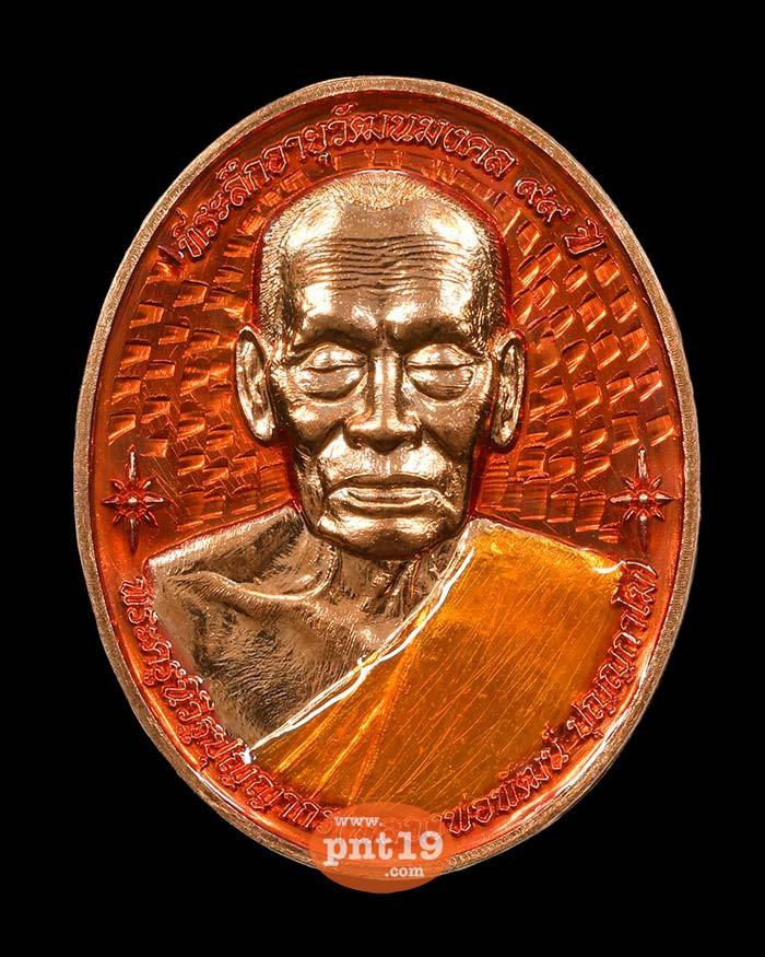 เหรียญพัฒนมงคล 6.23 ทองแดงลงยาส้ม ลงยาจีวร หลวงปู่พัฒน์ วัดห้วยด้วน (วัดธารทหาร)