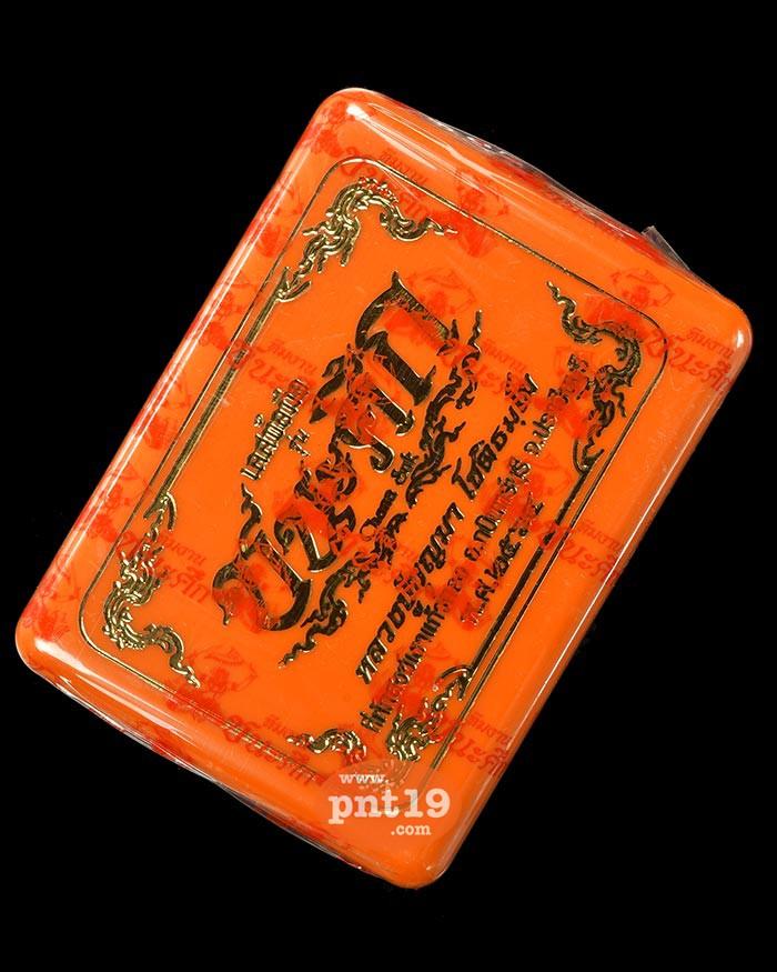 เลสชนะศึก (4 บาท พร้อมสาย) ลุ้นเนื้อ หลวงปู่บุญมา สำนักสงฆ์เขาแก้วทอง