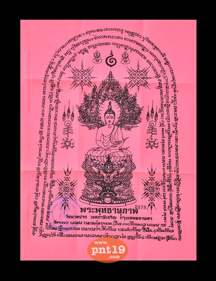 ผ้ายันต์พระพุทธานุภาพ สีชมพู ขนาด 8x11 นิ้ว วัดนาคปรก