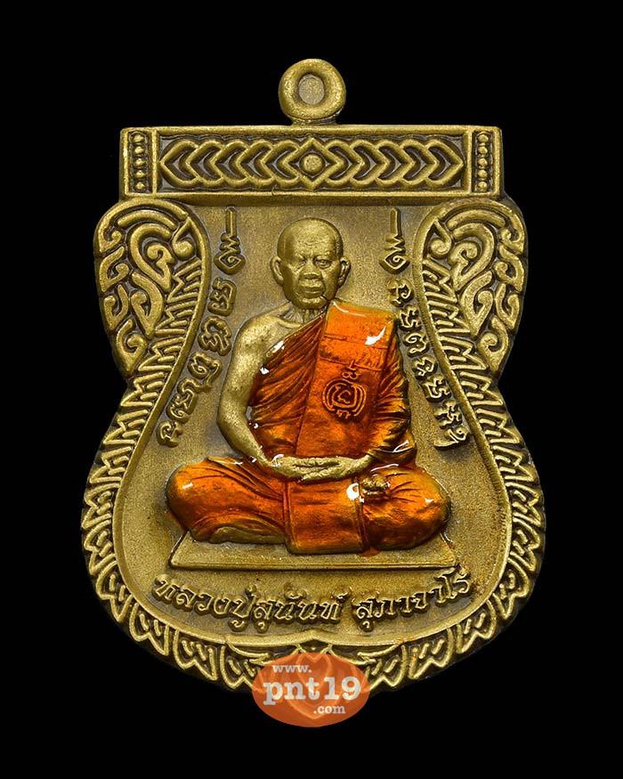 เหรียญเสมา อายุอายุวัฒนมงคล ๘๐ ปี ทองทิพย์ซาติน ลงยาจีวร หลวงปู่สุนันท์ วัดเทพปูรณาราม