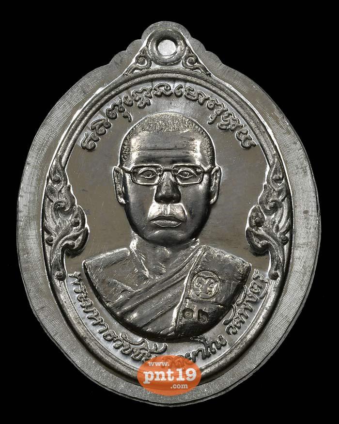 เหรียญรุ่นแรก ตะกั่วไม่ตัดปีก นำฤกษ์ หลังเรียบ จารมือ พระมหาธวัชชัย กลฺยาโณ วัดพังตรุ