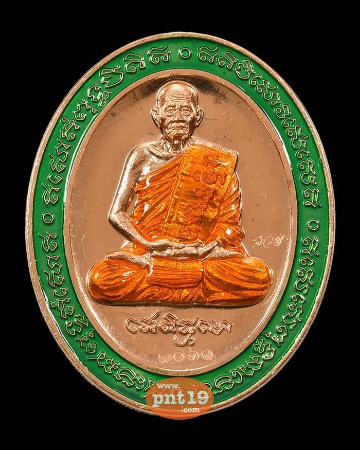 เหรียญ 5 แชะ 8.32 ทองแดงผิวไฟ ลงยาขอบเขียว ลงยาจีวร หลวงปู่บุญมา สำนักสงฆ์เขาแก้วทอง