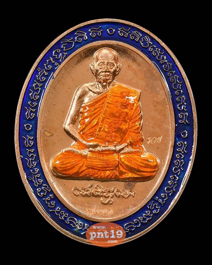 เหรียญ 5 แชะ 8.31 ทองแดงผิวไฟ ลงยาขอบน้ำเงิน ลงยาจีวร หลวงปู่บุญมา สำนักสงฆ์เขาแก้วทอง