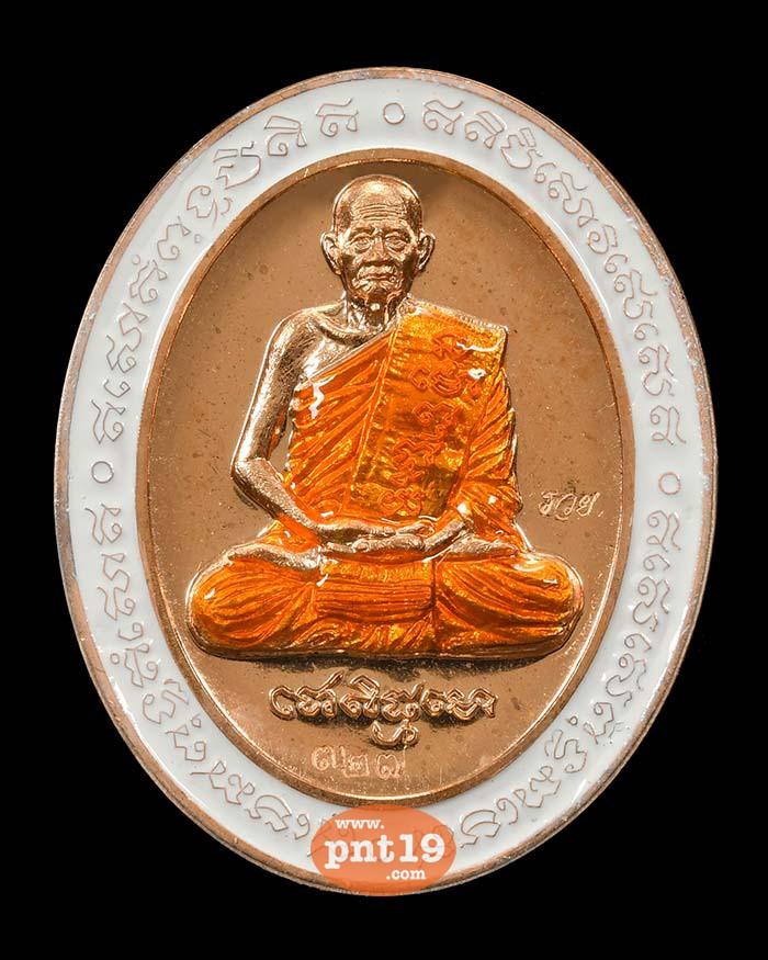 เหรียญ 5 แชะ 8.30 ทองแดงผิวไฟ ลงยาขอบขาว ลงยาจีวร หลวงปู่บุญมา สำนักสงฆ์เขาแก้วทอง