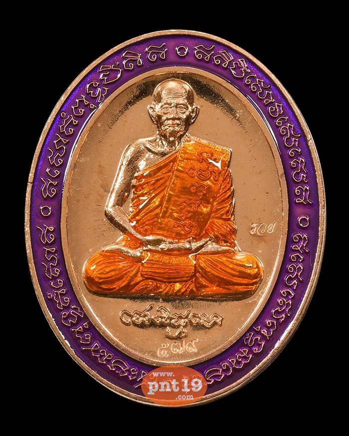 เหรียญ 5 แชะ 8.29 ทองแดงผิวไฟ ลงยาขอบม่วง ลงยาจีวร หลวงปู่บุญมา สำนักสงฆ์เขาแก้วทอง